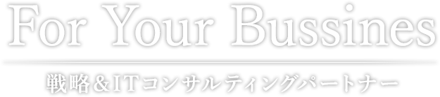 For Your Bussines 戦略&ITコンサルティングパートナー